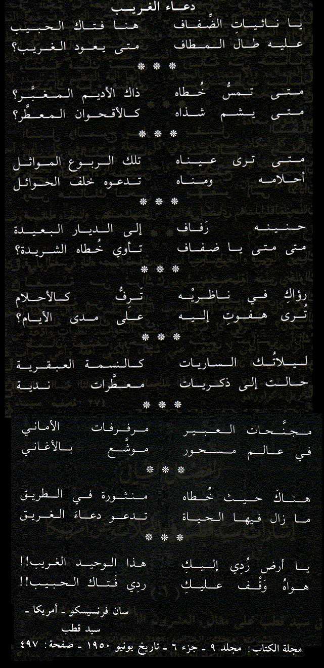 poesía árabe