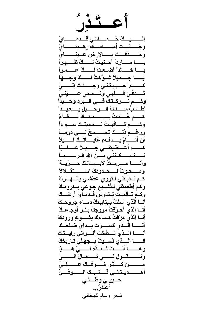 Poesía árabe 2